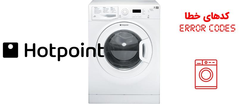 کد خطا (ارور) ماشین لباسشویی هاتپوینت Hotpoint