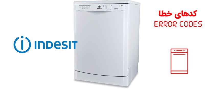 کد خطا (ارور) ماشین ظرفشویی ایندزیت Indesit