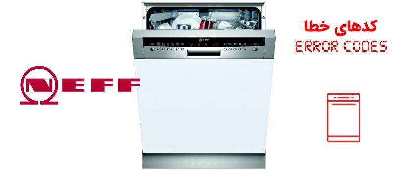 کد خطا (ارور) ماشین ظرفشویی نف Neff