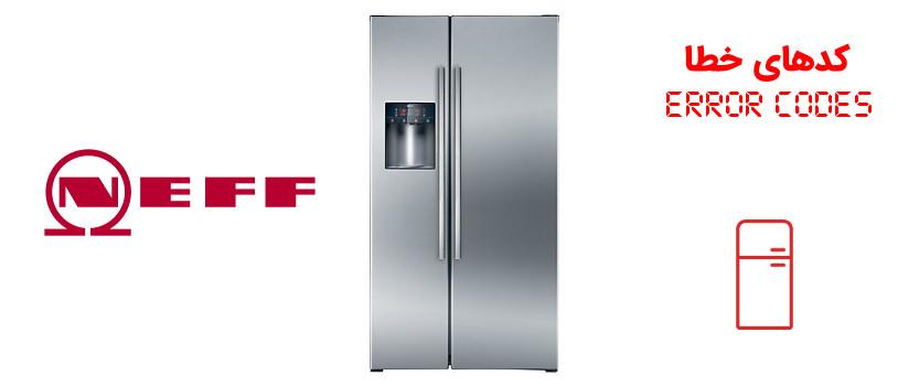 کد خطا (ارور) یخچال فریزر نف Neff