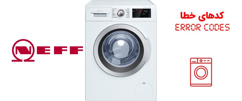 کد خطا (ارور) ماشین لباسشویی نف Neff