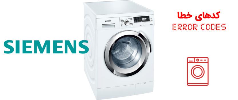 کد خطا ارور ماشین لباسشویی زیمنس SIEMENS