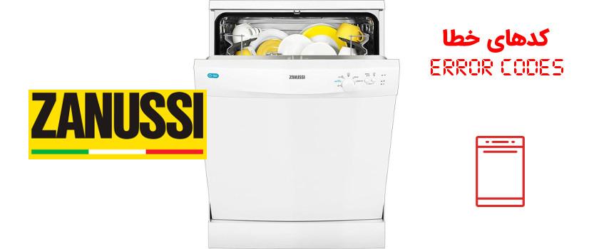 کد خطا (ارور) ماشین ظرفشویی زانوسی ZANUSSI