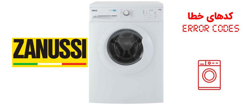 کد خطا (ارور) ماشین لباسشویی زانوسی ZANUSSI