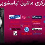 مرکز تعمیر ماشین لباسشویی در شرق تهران