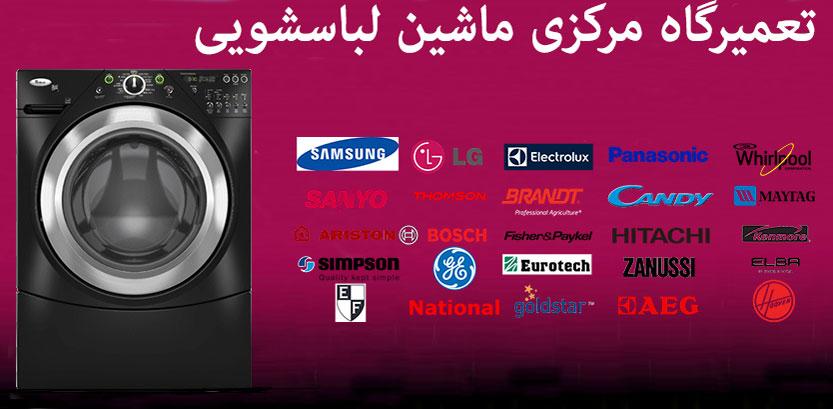 تعمیر ماشین لباسشویی در تهران