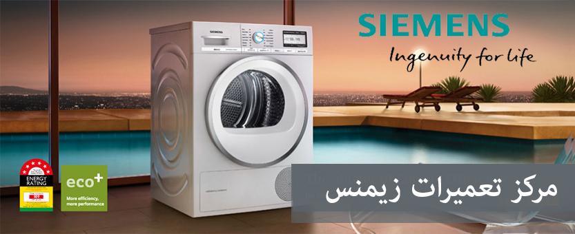 نمایندگی تعمیر ماشین لباسشویی زیمنس siemens
