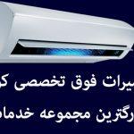 نمایندگی تعمیرات کولر گازی _ خدمات سرویس و شارژ گاز