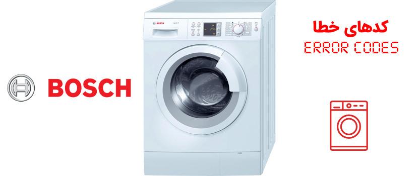 ارور ماشین لباسشویی بوش BOSCH مدلLogixx