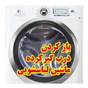 باز کردن درب گیرکرده ماشین لباسشویی