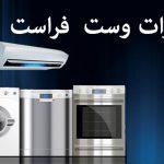 نمایندگی تعمیرات لوازم خانگی وست فراست در تهران VESTFROST