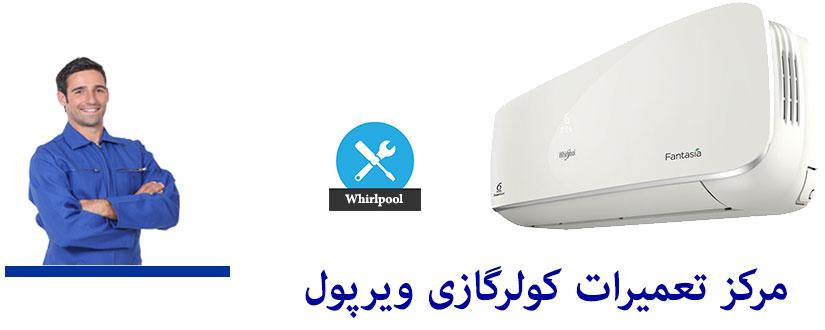 نمایندگی تعمیر کولر گازی ویرپول در تهران