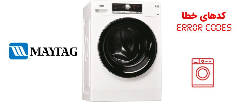 کد ارور ماشین لباسشویی مایتگ MAYTAG