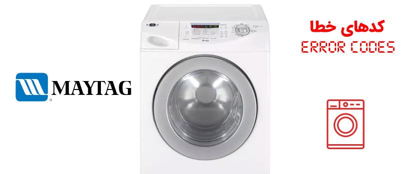 کد ارور ماشین لباسشویی مایتگ