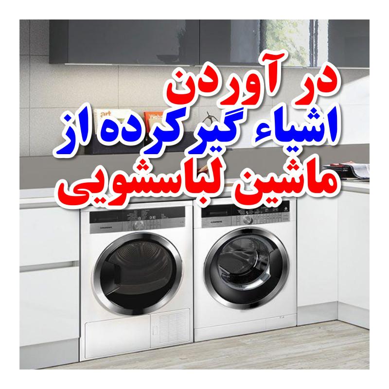 در آوردن اشیا گیر کرده از ماشین لباسشویی