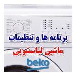 آموزش برنامهها و تنظیمات ماشین لباسشویی بکو