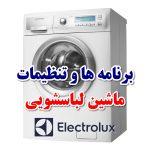 آموزش برنامهها و تنظیمات ماشین لباسشویی الکترولوکس