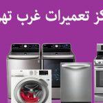 نمایندگی تعمیر لوازم خانگی در غرب تهران