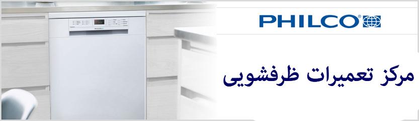 نمایندگی تعمیر ماشین ظرفشویی فیلکو در تهران