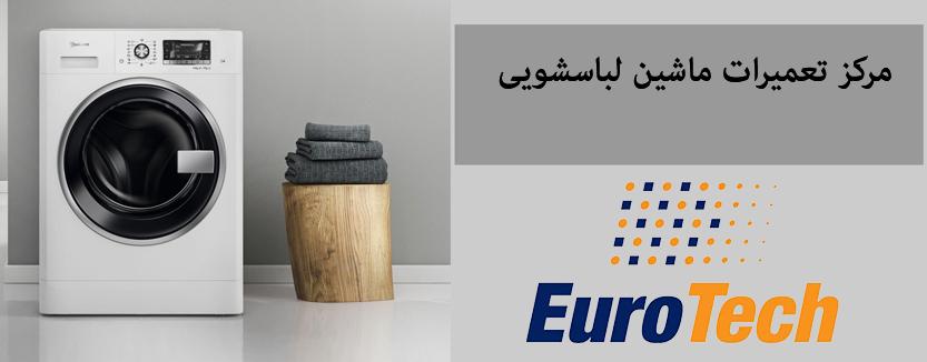 نمایندگی تعمیر ماشین لباسشویی یوروتک eurotech