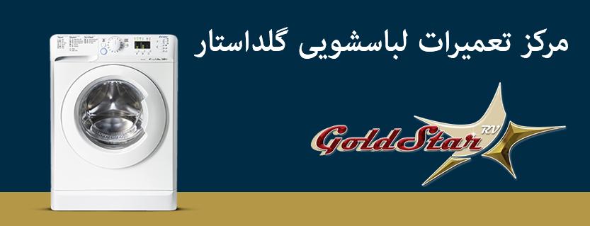 نمایندگی تعمیر ماشین لباسشویی گلداستار در تهران_ goldstar _ گلد استار