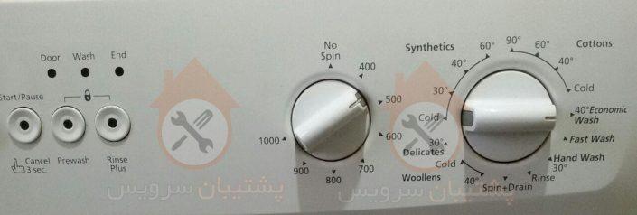 راهنمای لباسشویی سوپر فراست
