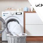 نمایندگی تعمیر لباسشویی ادسا در تهران _ Edesa