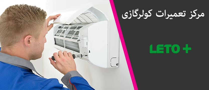 نمایندگی تعمیر کولر گازی لتو در تهران