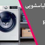 نمایندگی تعمیر لباسشویی رگال در تهران