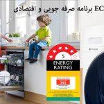 برنامه شستشوی ECO (اقتصادی) در لباسشویی و ظرفشویی