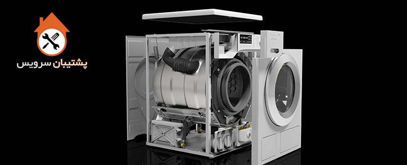 قطعات و اجزای ماشین لباسشویی