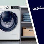 نمایندگی تعمیر لباسشویی آدمیرال در تهران