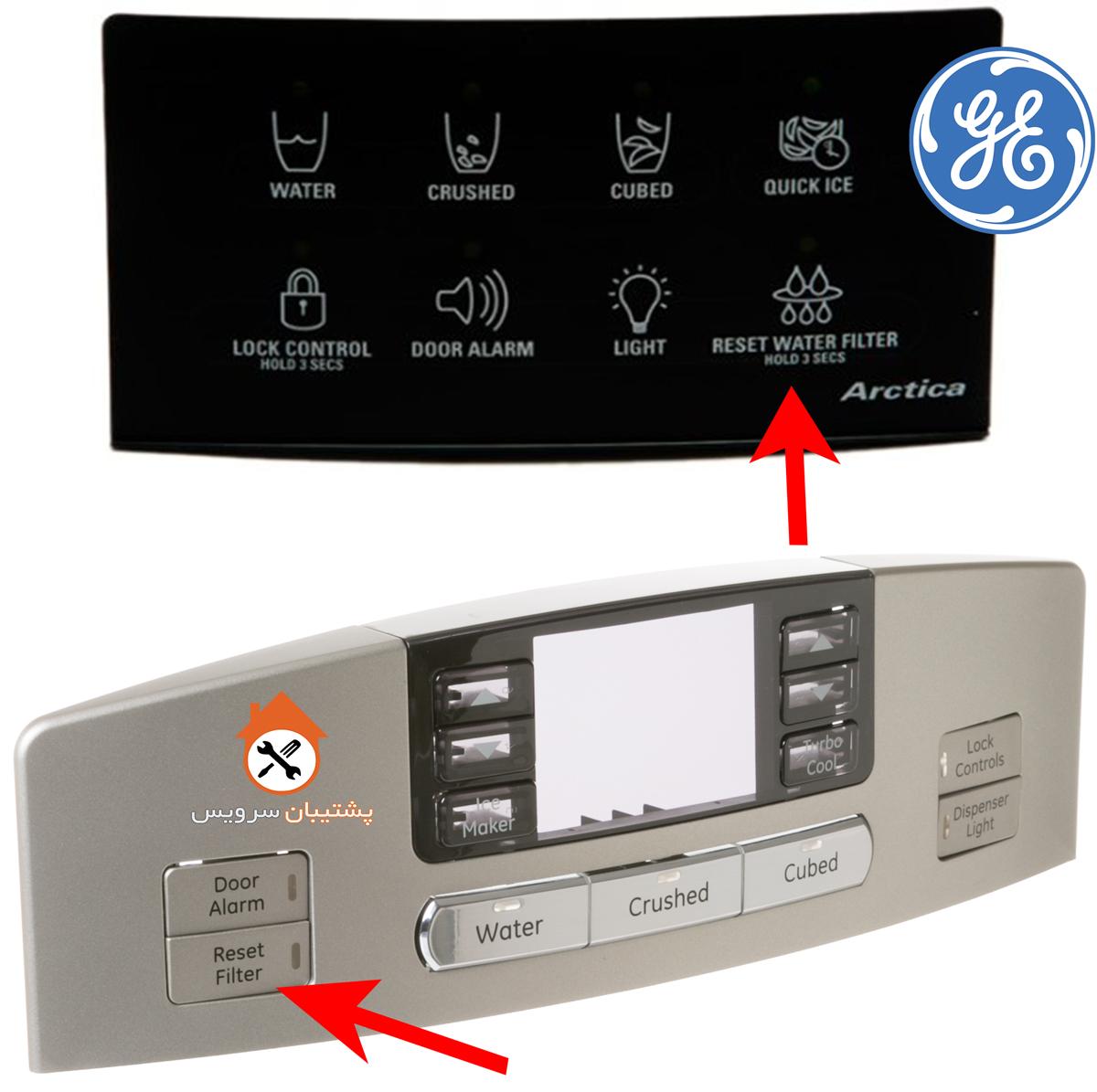 ریست فیلتر یخچال ساید بای ساید جنرال الکتریک Refrigerator display ge logo
