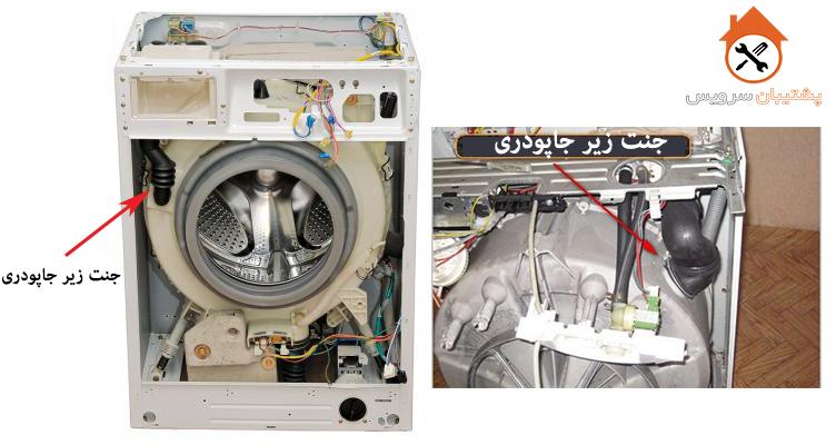 جنت مسیر خروجی جاپودری به مخزن ماشین لباسشویی