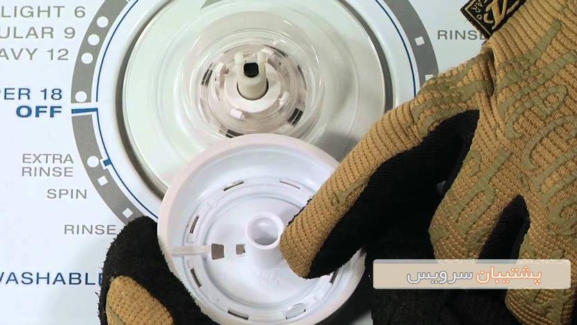تعمیر تایمر ماشین لباسشویی