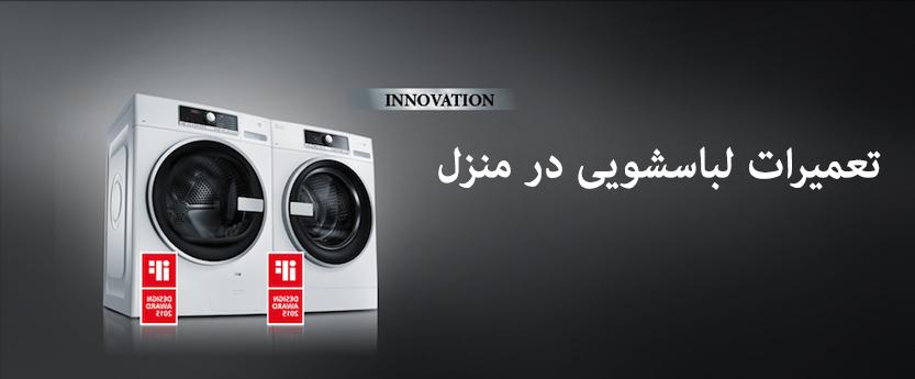 تعمیرات ماشین لباسشویی در منزل