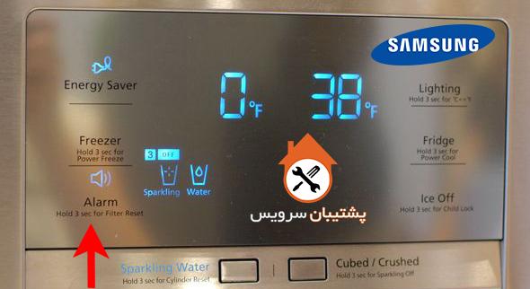 ریست کردن یخچال سامسونگ samsung Reset filter refrigerator