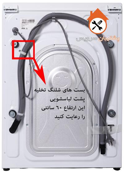 نصب شلنگ ماشین لباسشویی