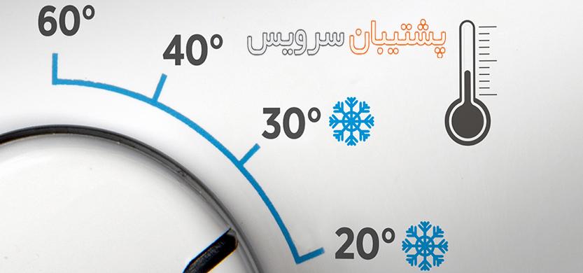 چرا ماشین لباسشویی آب را گرم نمی کند