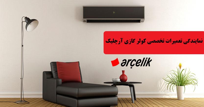 نمایندگی تعمیر کولر گازی آرچلیک در تهران _ مرکز تعمیرات و خدمات پس از فروش اسپیلت