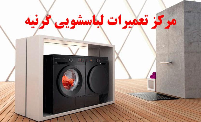 نمایندگی تعمیر ماشین لباسشویی گرنیه _ تعمیرگاه و مرکز تعمیرات خدمات پس از فروش ماشین لباسشویی Gorenje