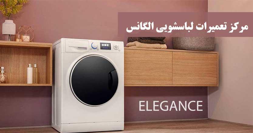 نمایندگی تعمیر ماشین لباسشویی الگانس در تهران _ خدمات پس از فروش ELEGANCE machine washing