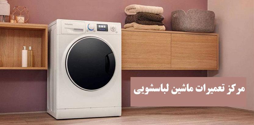 نمایندگی تعمیر ماشین لباسشویی سپهر الکتریک _ خدمات پس از فروش سپهر الکتریک