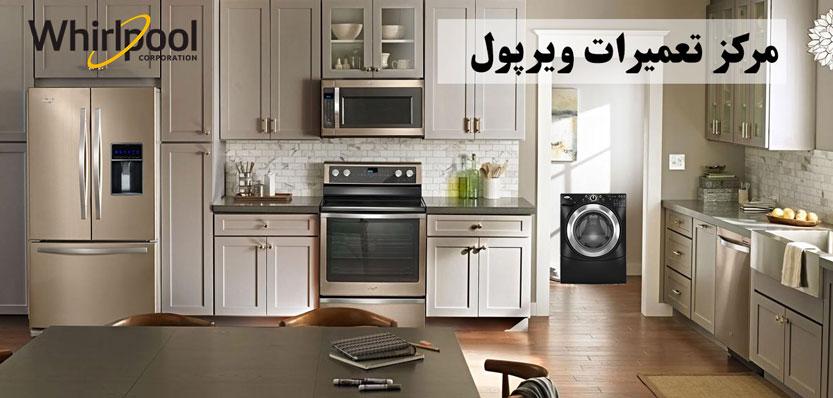 Whirlpool نمایندگی تعمیرات لوازم خانگی ویرپول _ نمایندگی تعمیر و خدمات پس از فروش یخچال لباسشویی ماشین ظرفشویی کولر گازی ویرپول در تهران