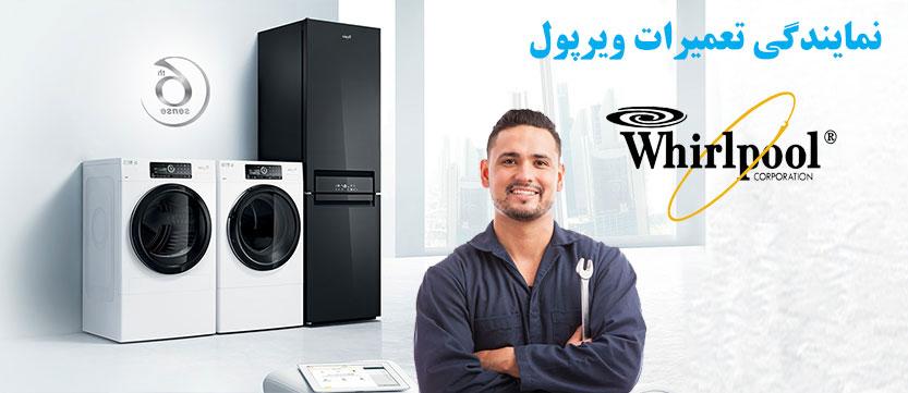 نمایندگی تعمیرات ویرپول در تهران _ مرکز تعمیر ماشین لباسشویی ظرفشویی یخچال فریزر مایکروفر گاز و کولر گازی با ۶ ماه ضمانت خدمات پس از فروش ویرپول Whirlpool