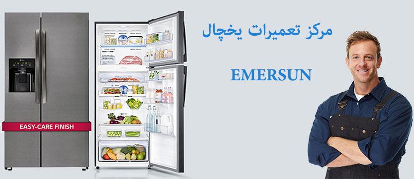 نمایندگی تعمیر و خدمات پس از فروش یخچال فریزر امرسان در تهران