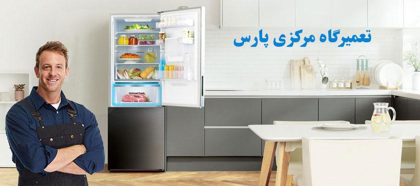 نمایندگی تعمیر یخچال لباسشویی پارس در تهران ، خدمات پس از فروش یخچال پارس