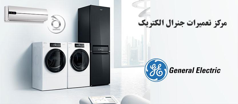 نمایندگی تعمیر یخچال لباسشویی کولر گازی ماشین ظرفشویی مایکروفر کولر گازی اجاق گاز جنرال الکتریک _ نمایندگی اصلی general electric _ خدمات پس ازفروش GE