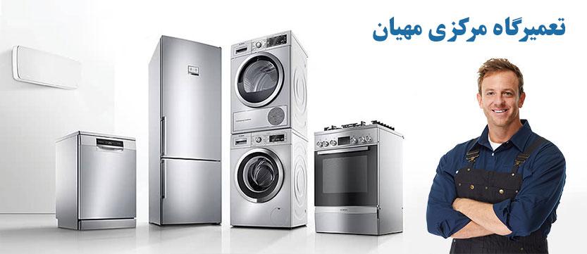 نمایندگی مجاز تعمیر یخچال لباسشویی ظرفشویی اجاق گاز مهیان در تهران