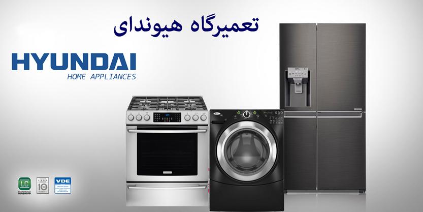نمایندگی تعمیرات لوازم خانگی هیوندای تعمیر یخچال لباسشویی ماشین ظرفشویی hyundai